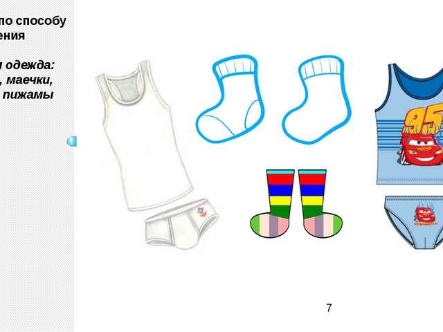 2. Одежда по способу ношения а)нижняя одежда: трусики, маечки, носочки, пижамы