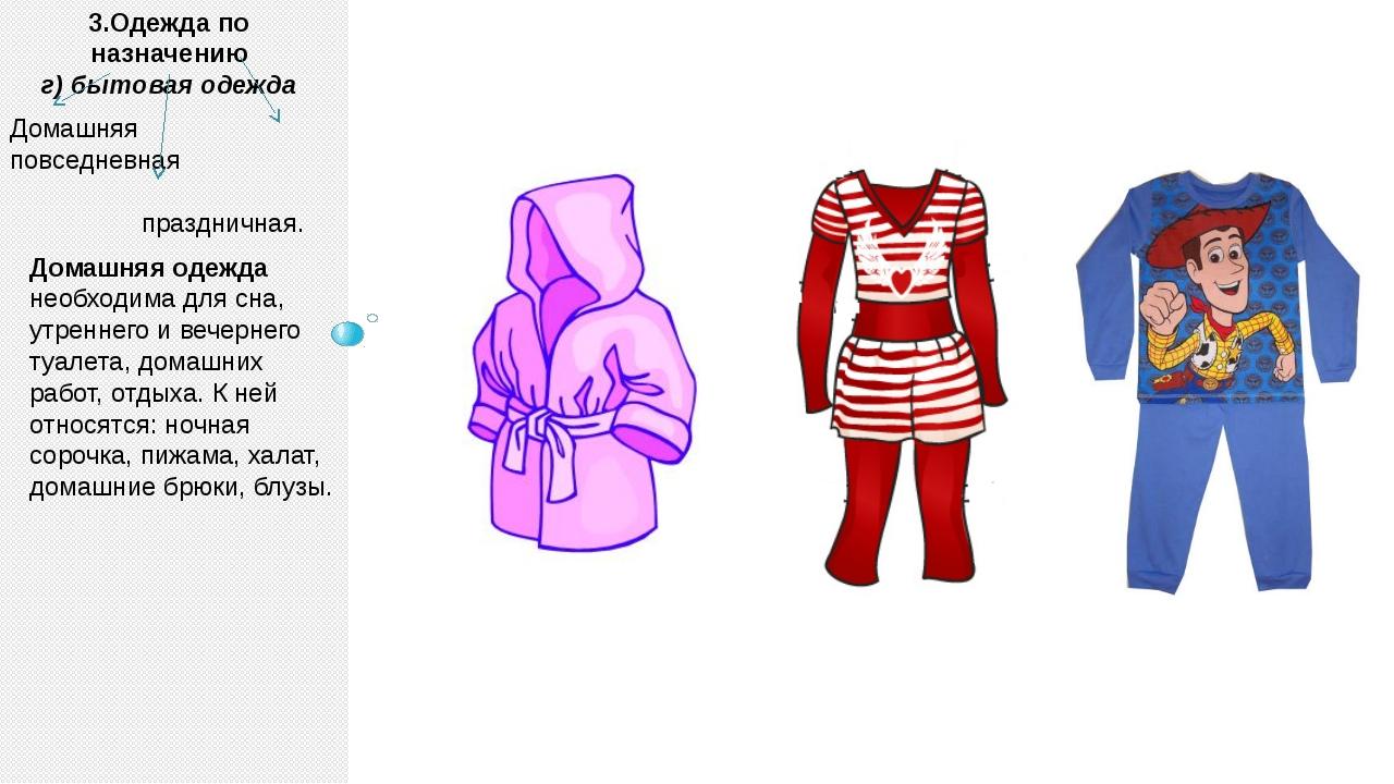 3.Одежда по назначению г) бытовая одежда Домашняя повседневная праздничная. Д...