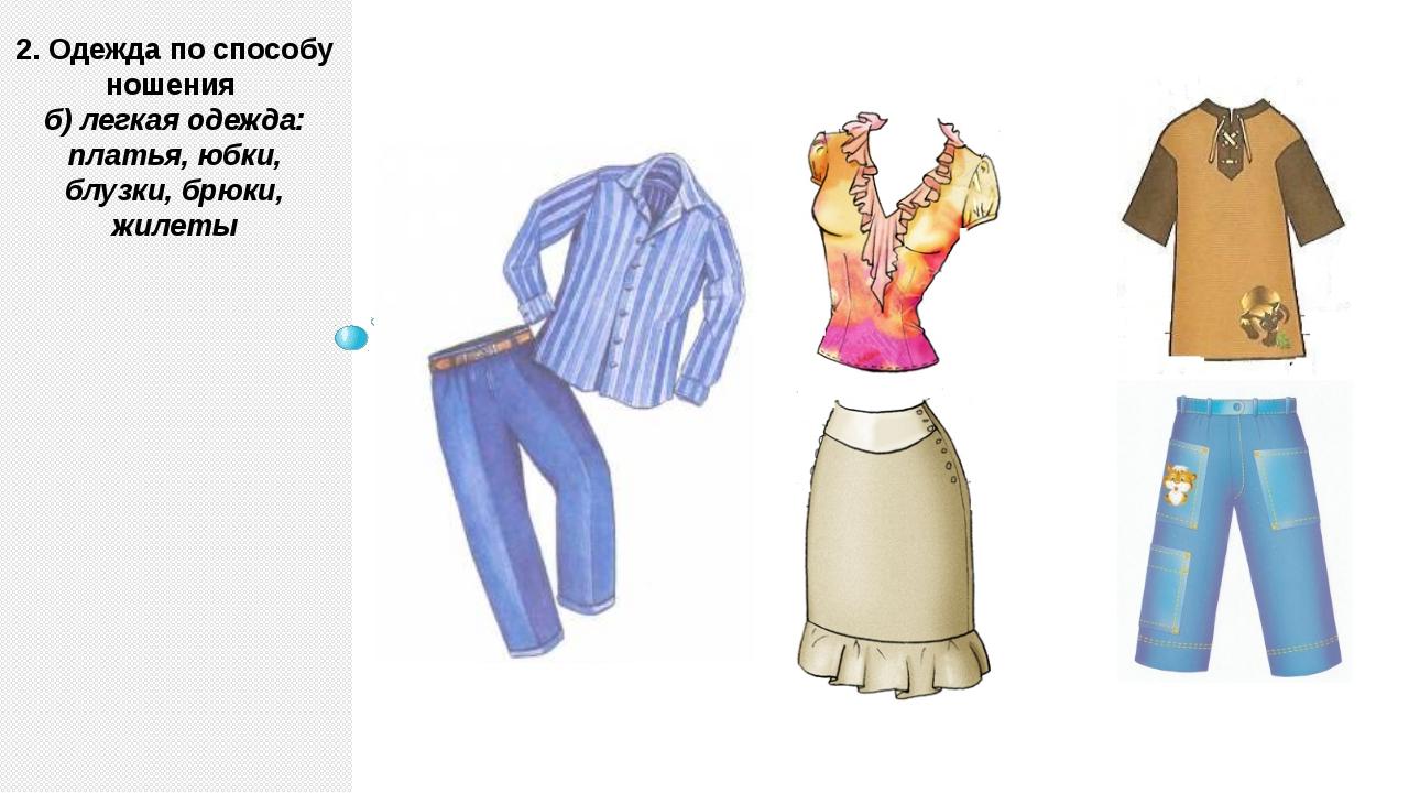 2. Одежда по способу ношения б) легкая одежда: платья, юбки, блузки, брюки, ж...