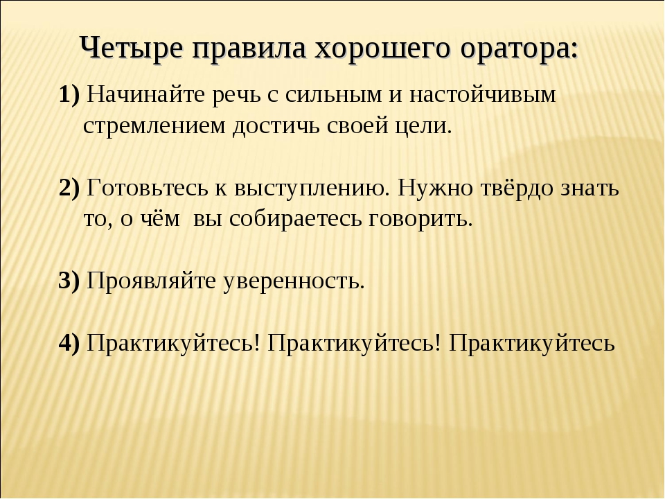 Четыре правила хорошего оратора: 1) Начинайте речь с сильным и настойчивым ст...