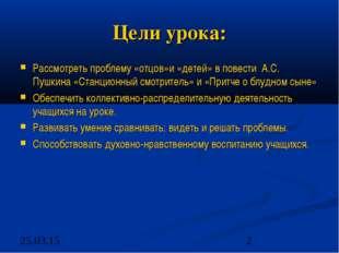 Цели урока: Рассмотреть проблему «отцов»и «детей» в повести А.С. Пушкина «Ста