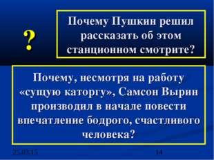 Почему Пушкин решил рассказать об этом станционном смотрите? Почему, несмотря
