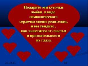 Подарите эти кусочки любви в виде символического сердечка своим родителям, и