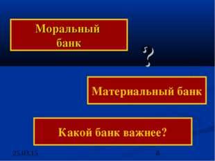 Моральный банк Материальный банк ? Какой банк важнее?