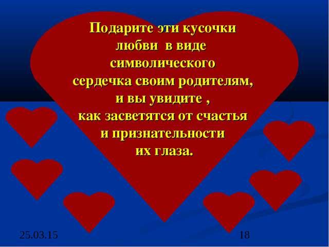 Подарите эти кусочки любви в виде символического сердечка своим родителям, и...