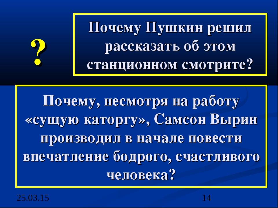 Почему Пушкин решил рассказать об этом станционном смотрите? Почему, несмотря...