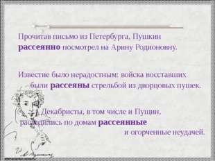 Прочитав письмо из Петербурга, Пушкин рассеянно посмотрел на Арину Родионовну