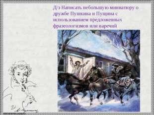 Д/з Написать небольшую миниатюру о дружбе Пушкина и Пущина с использованием п