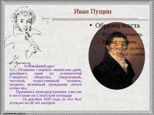 Иван Пущин Ближайший друг А.С. Пушкина с первых лицейских дней, декабрист,