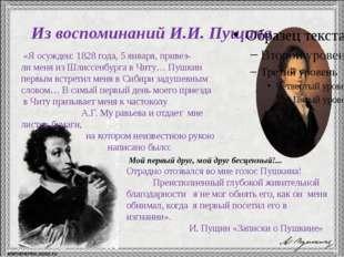 Из воспоминаний И.И. Пущина «Я осужден: 1828 года, 5 января, привез- ли меня