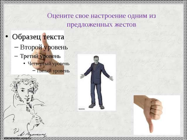 Оцените свое настроение одним из предложенных жестов