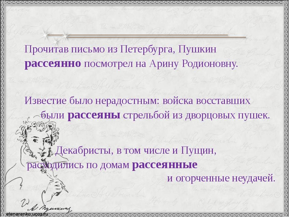 Прочитав письмо из Петербурга, Пушкин рассеянно посмотрел на Арину Родионовну...