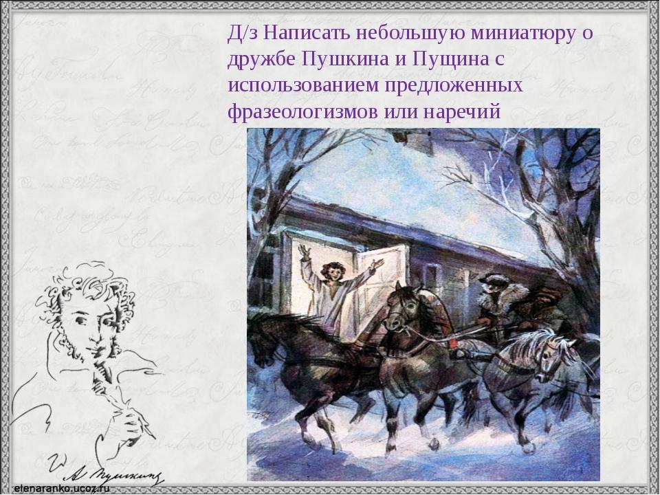 Д/з Написать небольшую миниатюру о дружбе Пушкина и Пущина с использованием п...