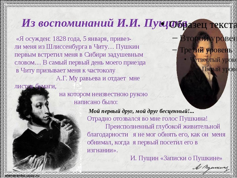 Из воспоминаний И.И. Пущина «Я осужден: 1828 года, 5 января, привез- ли меня...