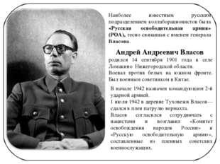 Наиболее известным русским подразделением коллаборационистов была «Русская ос