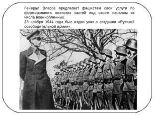 Генерал Власов предлагает фашистам свои услуги по формированию воинских часте