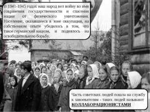 В 1941-1945 годах наш народ вел войну во имя сохранения государственности и с