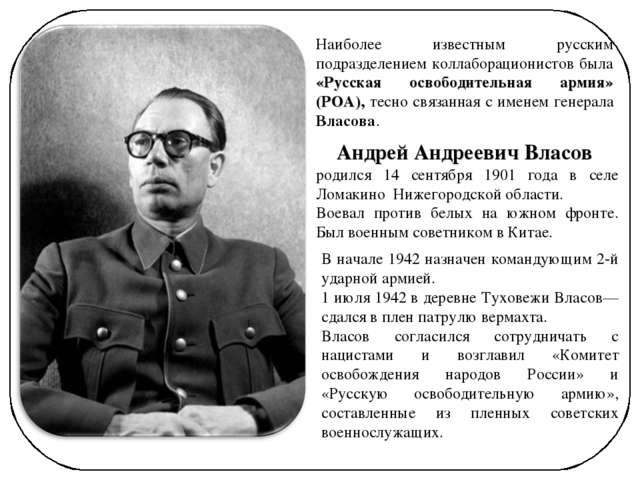 Наиболее известным русским подразделением коллаборационистов была «Русская ос...