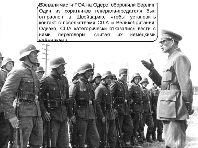 Воевали части РОА на Одере, обороняли Берлин. Один из соратников генерала-пре...