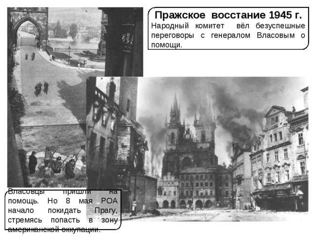Пражское восстание 1945 г. Народный комитет вёл безуспешные переговоры с гене...