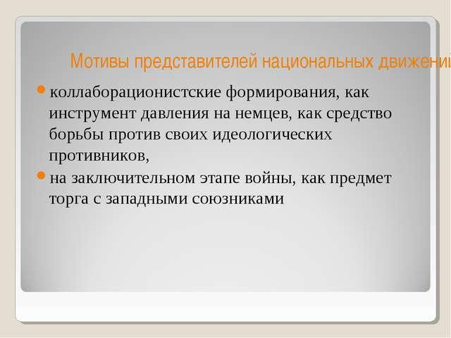 Мотивы представителей национальных движений коллаборационистские формирования...