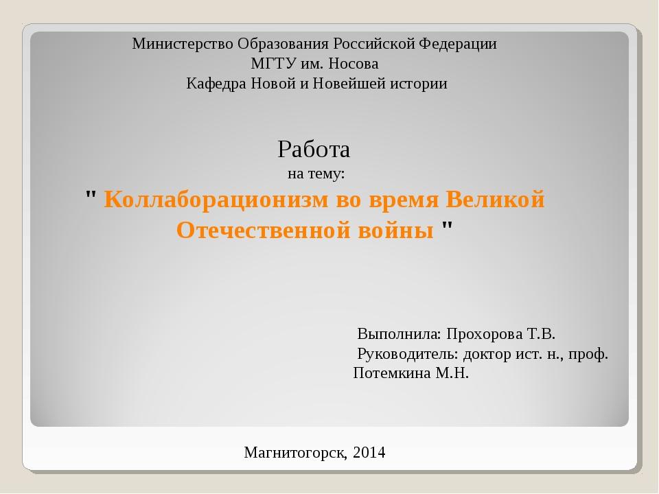 Министерство Образования Российской Федерации МГТУ им. Носова Кафедра Новой...