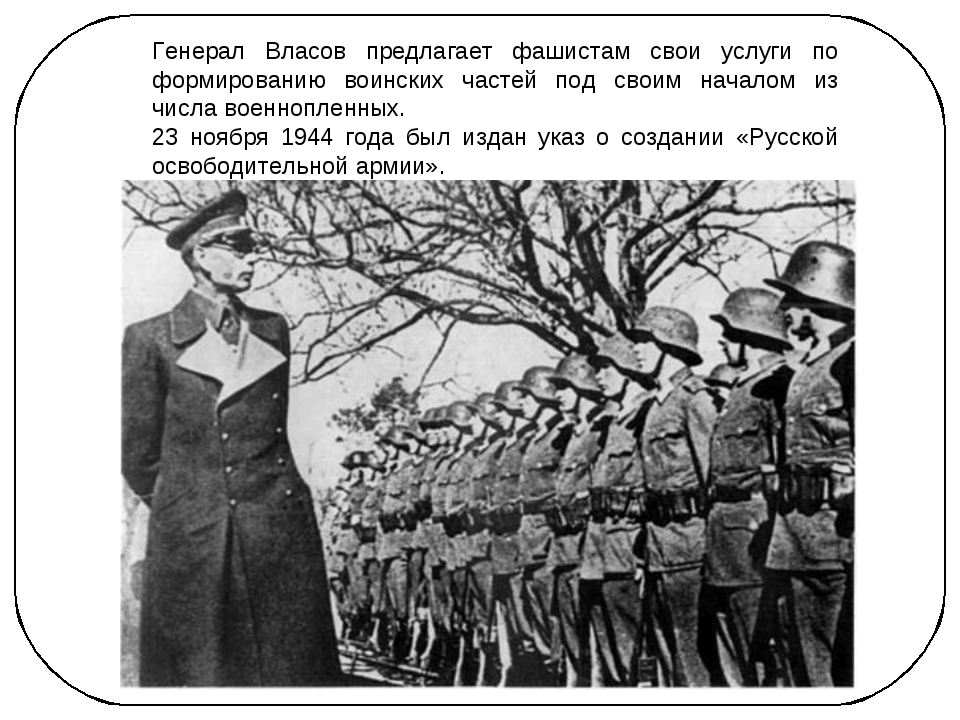 Генерал Власов предлагает фашистам свои услуги по формированию воинских часте...