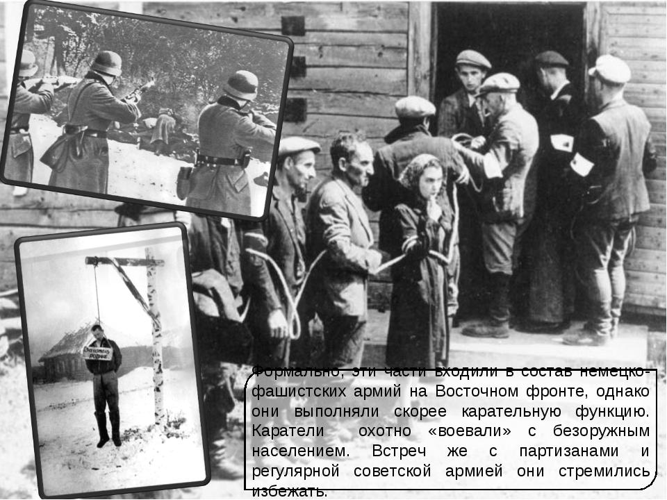 Формально, эти части входили в состав немецко-фашистских армий на Восточном ф...
