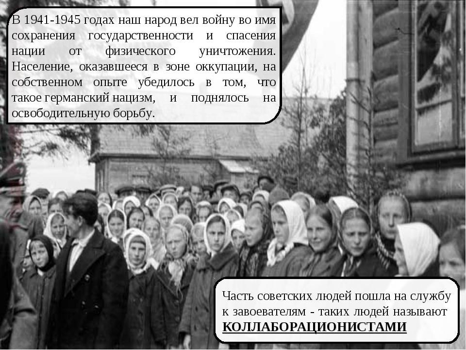 В 1941-1945 годах наш народ вел войну во имя сохранения государственности и с...