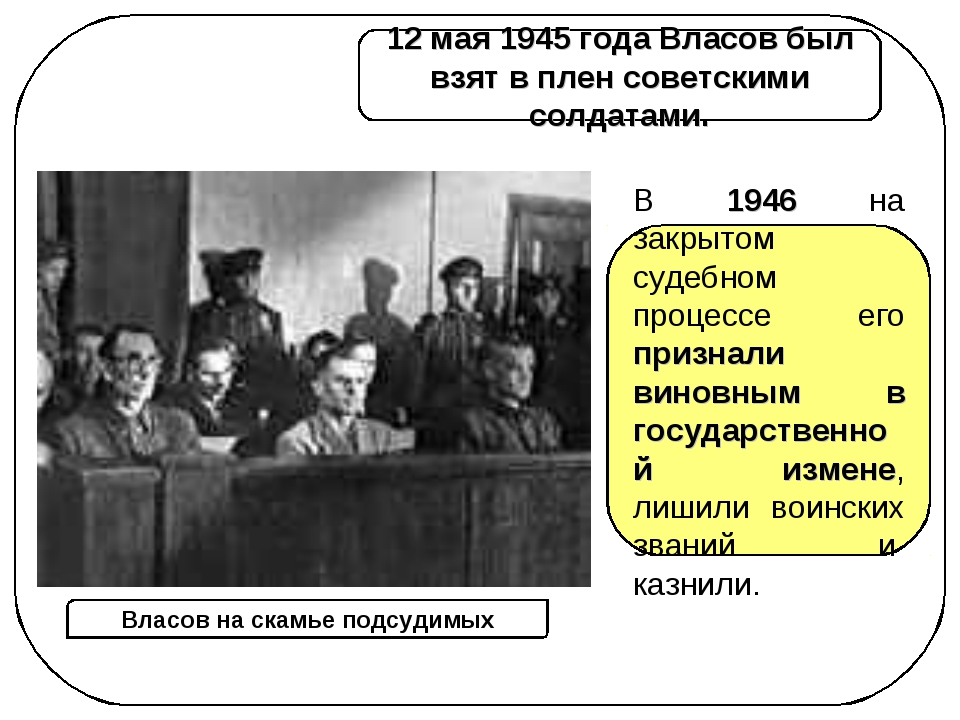 Власов на скамье подсудимых 12 мая 1945 года Власов был взят в плен советским...