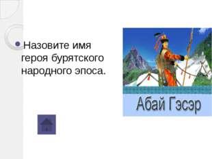 ольхон Самый большой остров на Байкале Жергалова О.Д.