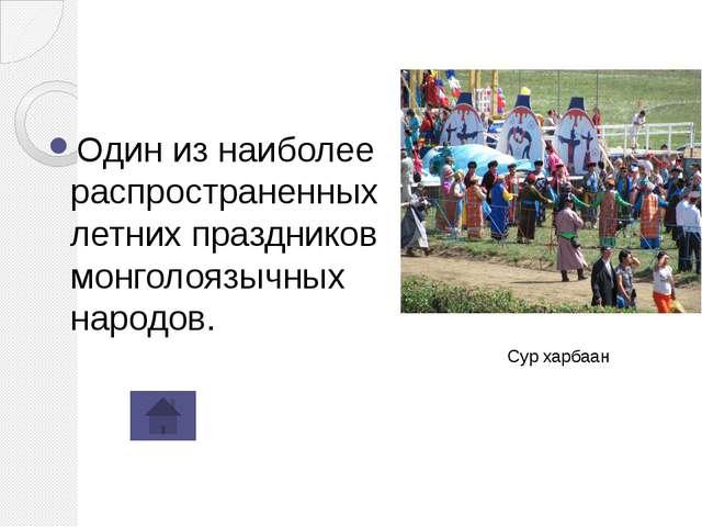 Один из наиболее распространенных летних праздников монголоязычных народов. С...