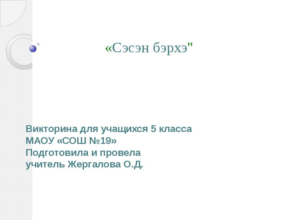 Конкурс «Гуламта» Жергалова О.Д. А 10 20 30 40 Б 10 20 30 40 В 10 20 30 40