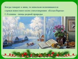 Когда говорят о зиме, то невольно вспоминаются строки известного всем стихот