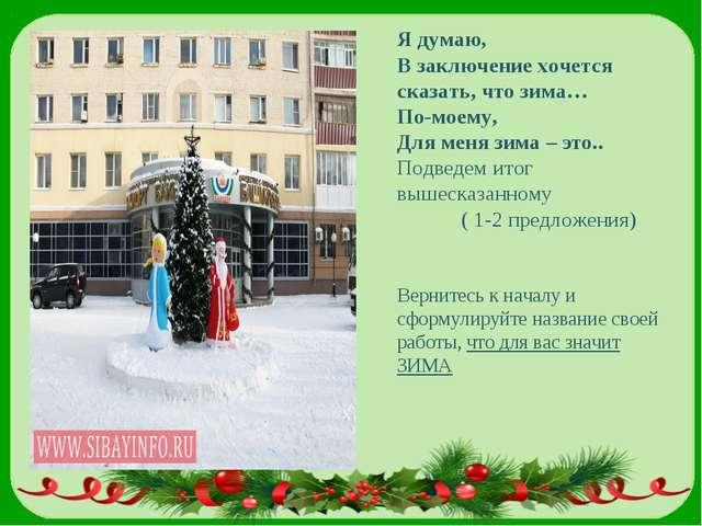 Я думаю, В заключение хочется сказать, что зима… По-моему, Для меня зима – э...