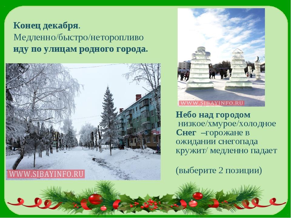 Конец декабря. Медленно/быстро/неторопливо иду по улицам родного города. Неб...