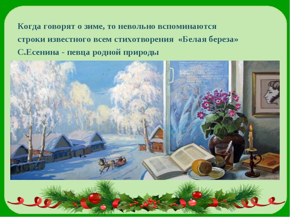 Когда говорят о зиме, то невольно вспоминаются строки известного всем стихот...