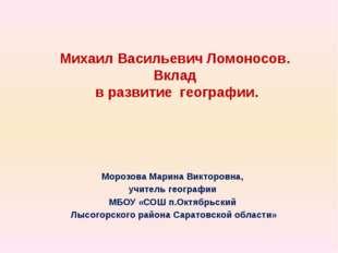 Михаил Васильевич Ломоносов. Вклад в развитие географии. Морозова Марина Викт