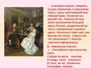 М. Ломоносов ответил: «... Российского пространства света Собрав на малы черт