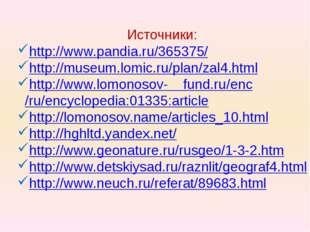 Источники: http://www.pandia.ru/365375/ http://museum.lomic.ru/plan/zal4.html