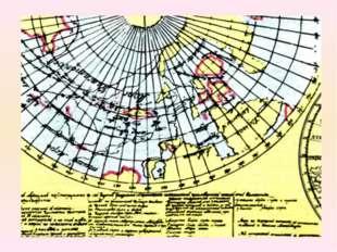 С 1758 г. Ломоносов возглавлял географический департамент г Петербургской ака