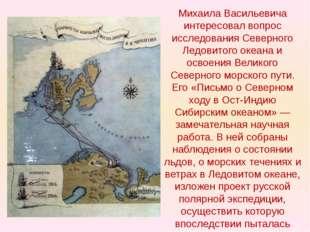 Михаила Васильевича интересовал вопрос исследования Северного Ледовитого океа