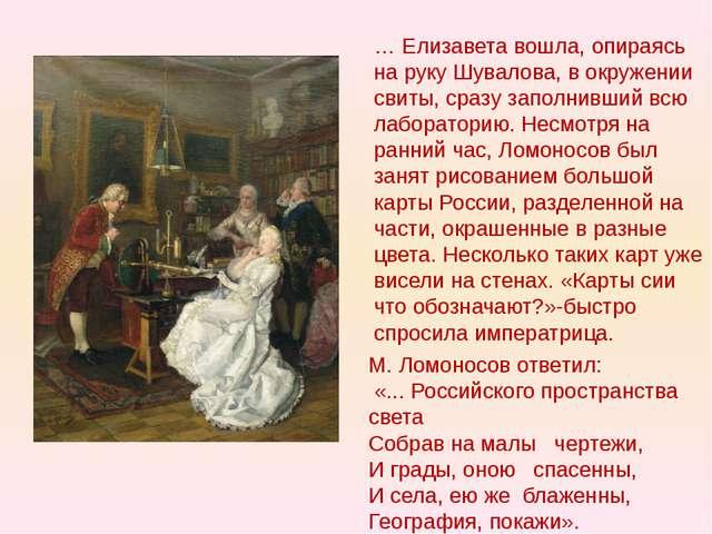 М. Ломоносов ответил: «... Российского пространства света Собрав на малы черт...