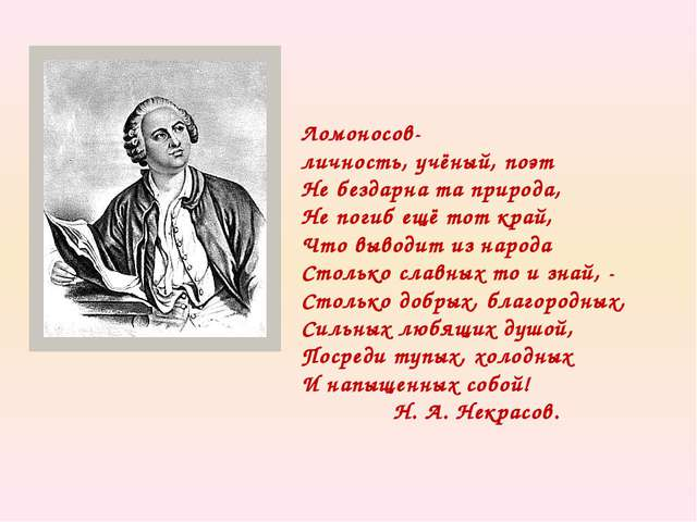 Ломоносов- личность, учёный, поэт Не бездарна та природа, Не погиб ещё тот кр...