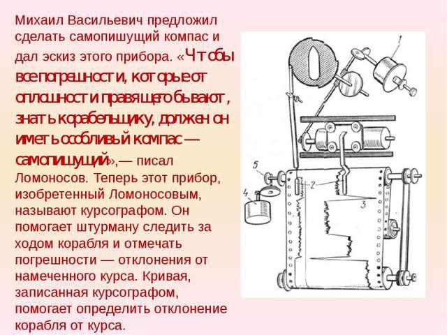 Михаил Васильевич предложил сделать самопишущий компас и дал эскиз этого приб...