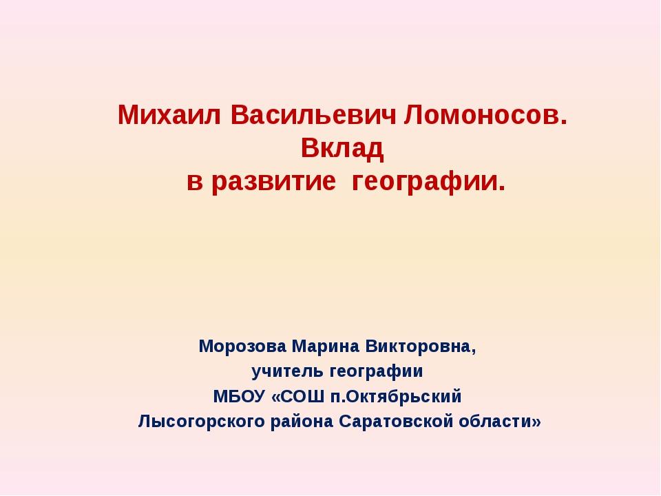 Михаил Васильевич Ломоносов. Вклад в развитие географии. Морозова Марина Викт...