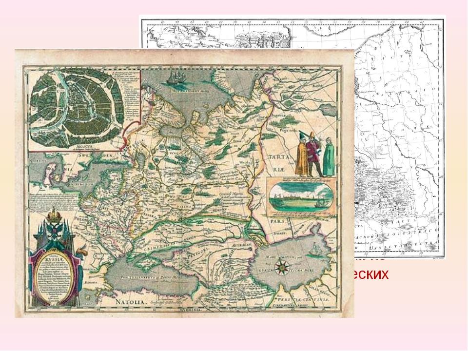Основными идеями экономико-географических трудов и замыслов Ломоносова были:...