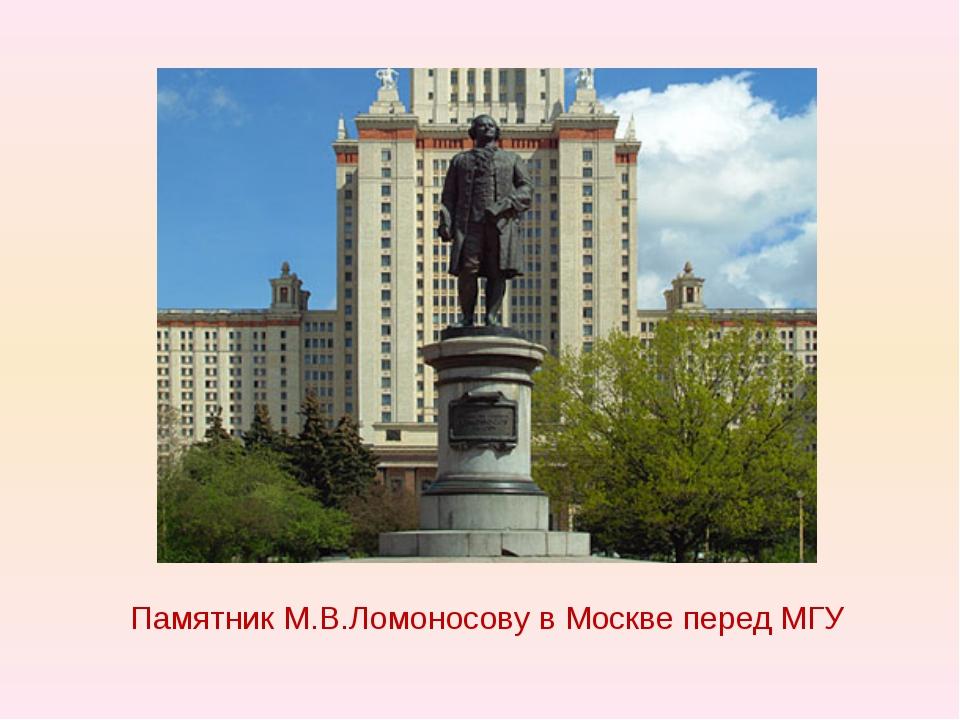 Памятник М.В.Ломоносову в Москве перед МГУ