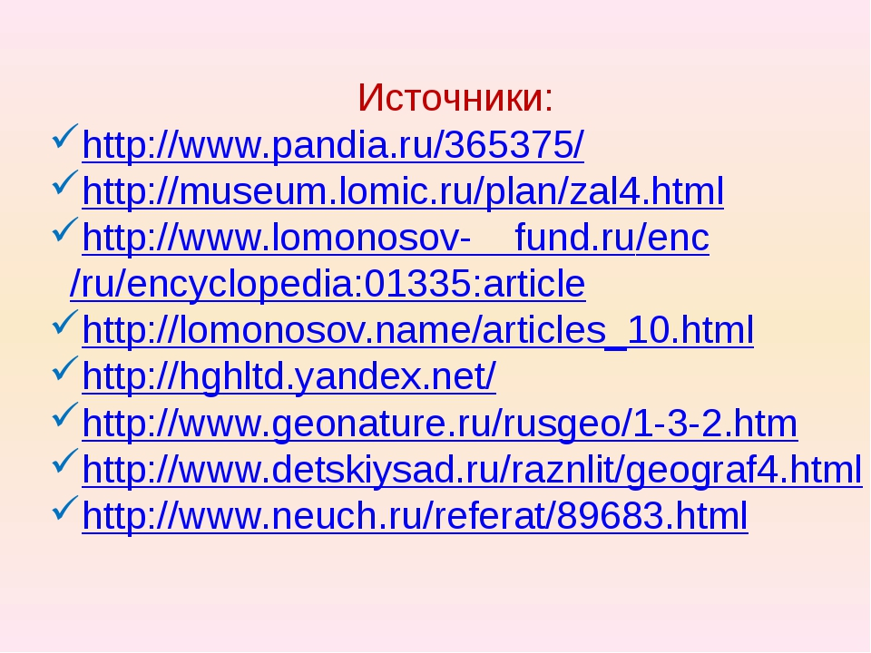 Источники: http://www.pandia.ru/365375/ http://museum.lomic.ru/plan/zal4.html...