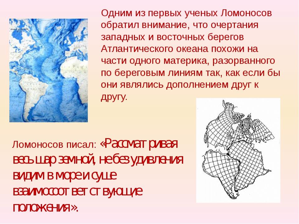 Одним из первых ученых Ломоносов обратил внимание, что очертания западных и в...
